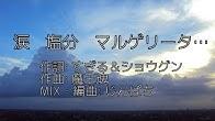 【歌詞】涙 塩分 マルゲリータ【ナポリの男たち】