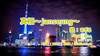 【歌詞】真相 ~janseung~ 【ナポリの男たち】
