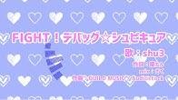 【歌詞】FIGHT!デバッグ☆シュピキュア【ナポリの男たち】