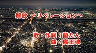 【歌詞】解放 ~リベレーション~ 【ナポリの男たち】