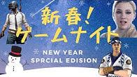 【ナポリの男たち】新春!ゲームナイト時系列まとめ